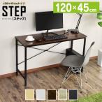 デスク おしゃれ ゲーミング シンプル ワーク パソコン オフィス oa 書斎 おしゃれ ゲーミング ステップ120x45 北欧