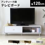 テレビ台 脚付き テレビラック テレビボード ローボード おしゃれ TV台 コード穴付き スライド扉付 幅120cm ティアナ120