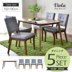 ダイニングテーブルセット 5点セット テーブル チェア セット 4人掛け ナチュラル カントリー ヴィオラ5点セット