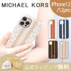 マイケルコース MICHAEL KORS ケース カバースマホケース JET SET CHARM スリム フォンケース - iPhone 12 12pro アイフォーン MKJT21PC03F2759