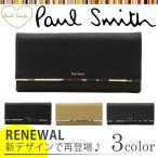 ポールスミス 財布 レディース かぶせ長財布 ヘイジーパンジートリム PWA366父の日