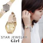 スタージュエリー ガール STAR JEWELRY girl 腕時計 ベージュ 2SW7017