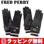 フレッドペリー FRED PERRY 手袋 メンズ レザー ウール グローブ F19910