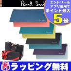 ポールスミス かぶせ長財布 メンズ コントラストカラー PSU938