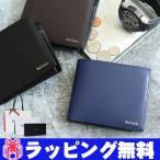 ポールスミス 財布 メンズ 二つ折り財布 革製 レザー 牛革 Paul Smith シティエンボス 863843 PSC305