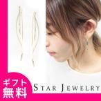 スタージュエリー ピアス STAR JEWELRY 2SP0843