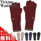 ヴィヴィアンウエストウッド Vivienne Westwood レディース ベーシック カシミヤ手袋 9111VW112 秋冬 正規品 新品 ギフト プレゼント