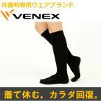 袜子 - 【  送料無料 】 VENEX ベネクス リカバリーウェア メンズ & レディース フットカーフタイツ 休息専用 疲労回復 ソックス 靴下
