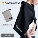 【  送料無料 】 VENEX ベネクス リカバリーウェア  リカバリークロス 休息専用 疲労回復 疲れとり