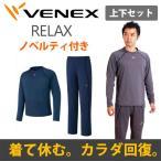 ベネクス VENEX リカバリーウェア 上下セット  メンズ リラックス ロング