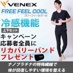 【 送料無料 】 VENEX ベネクス リカバリーウェア  メンズ フリーフィー...