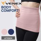 ベネクス VENEX ボディーコンフォート 腹巻き 腰 血行促進 快眠
