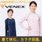 【  送料無料 】 VENEX ベネクス リカバリーウェア  レディース リラックス ロングスリーブ 長袖シャツ 疲労回復