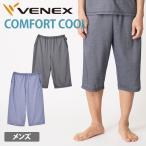 ショッピングステテコ VENEX メンズ フリーフィールクール ステテコ ベネクス リカバリーウェア メッシュ素材 休息専用 疲労回復 ひんやり 暑さ対策