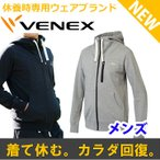ベネクス VENEX リカバリーウェア  リフレッシュスウェット トップス 休息専用 疲労回復 疲れとり