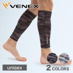 VENEX レッグコンフォート ベネクス リカバリーウェア メンズ レディース 迷彩柄 両足用 レッグサポーター 足 疲れ むくみ