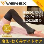 ベネクス VENEX リカバリーウェア イージーフィットナイトソックス 休息専用 疲労回復 ソックス 靴下