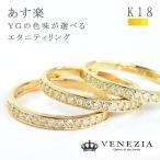 【ポイント5倍】K18YG ダイヤモンド エタニティリング  / プラチナ対応 レディース ジュエリー ゴールド ダイア 指輪