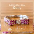 Pt900 ルビー リボンリング / レディース ジュエリー プラチナ ruby 指輪