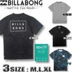 送料無料 BILLABONG ビラボン メンズ ラッシュガード Tシャツスタイル 水陸両用 半袖 サーフブランド AI011-860