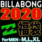 【予約受付中】BILLABONGビラボン 2017年 メンズ福袋 パーカー ジャケット サーフブランド
