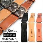 ベル&ロス腕時計 BR-01 BR-03 牛革ベルト 交換用 バンド ベルロス 時計 レディース メンズ Bell&Ross