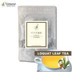 国産ビワ葉茶 15 ティーバッグ 送料無料 ポイント消化 びわ葉茶 琵琶葉茶