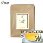 国産ビワ葉茶 1 kg リーフ 送料無料(沖縄及び離島地域除く) びわ葉茶 琵琶葉茶