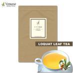 国産ビワ葉茶 50 ティーバッグ 2個セット送料無料 びわ葉茶 琵琶葉茶