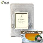 蓮の葉茶 15 ティーバッグ 送料無料 | 農薬検査済み ノンカフェイン ハス はす 茶 健康茶 お茶 ハーブ ティーパック ティーバック ポイント消化 ヴィーナース
