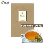 国産柿の葉茶 3g×60ティーパック 2個セット|柿葉茶・かきのは茶|送料無料