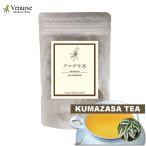 国産クマザサ茶 15 ティーバッグ 2個セット 送料無料 | 農薬検査済み ノンカフェイン 隈笹茶 熊笹茶 くまざさ 茶 ハーブ 健康茶 ティーパック ティーバック