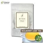 国産桑の葉茶  15 ティーバッグ 2個セット 送料無料 ポイント消化 マルベリーティー 桑葉茶 ハーブティー
