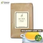 国産桑の葉茶 1 kg 送料無料 (沖縄及び離島地域除く)マルベリーティー 桑葉茶 ハーブティー