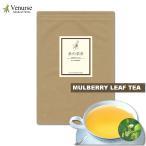国産桑の葉茶 60 ティーバッグ 送料無料 マルベリーティー 桑葉茶 ハーブティー