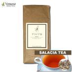 サラシア茶 1 kg (カット) 送料無料 | サラシアレティキュラータ コタラヒムブツ ハーブ 健康茶  茶 ポイント消化 ヴィーナース