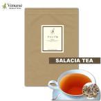 サラシア茶 3g×50ティーパック 2個セット|サラシアレティキュラータ・コタラヒムブツ|送料無料