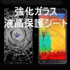 iPhone3G/3GS専用9H強化ガラス液晶画面フィルムGLASS-3G
