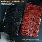 AQUOS PHONE SERIE mini SHL24手帳型ケースカバーLIZARD-SHL24