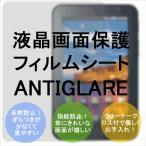 AQUOS PHONE SH-01D/Softbank 102SH用反射・指紋防止画面液晶保護シールスクリーン保護フィルム 液晶画面シートANTIGLARE-SH01D