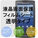 AQUOS PHONE SH-01D/Softbank 102SH用画面液晶保護シールスクリーン保護フィルム 液晶画面シートNormal-SH01D