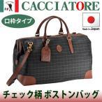 日本製 男女兼用 豊岡製鞄 ダレスボストンバッグ 旅行用 チェック柄 45cm