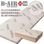 特殊立体敷タイプ B-AIR PRO PULS F50 (しっかりタイプ) マットレス セミダブル