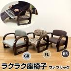 天然木ラクラク座椅子 Fabric