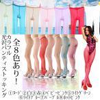 【パンスト】 ローライズ シアーオールスルーパンティストッキング 光沢グロス×カラフル展開8色あり!