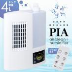 空気清浄機&超音波加湿器  PIA