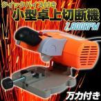 軽量/裁断機◆卓上ミニカッターJIK-DC50