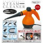 スチームクリーナー(オレンジ)スチームジェットクリーナー高圧洗浄