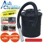 業務用掃除機アッシュクリーナー 業務用クリーナー/容量20L ブロワー機能付