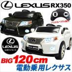 電動乗用ラジコンカー/電動乗用カー レクサスRX350